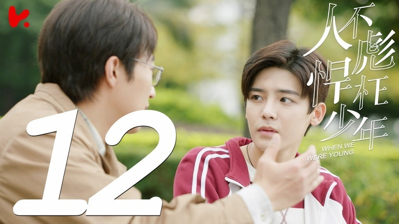 ENG SUB Когда мы были молоды 2018 When We Were Young 2018》EP 12 侯明昊、萬鵬、張耀、代露娃