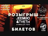 JEEMBO & TVETH | 3 АПРЕЛЯ | FIDEL CLUB | НИЖНИЙ НОВГОРОД