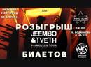 JEEMBO TVETH 3 АПРЕЛЯ FIDEL CLUB НИЖНИЙ НОВГОРОД