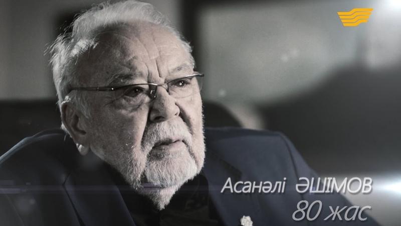 «Асанәлі Әшімов - 80 жас. Мен – аманат арқалаған адаммын» деректі фильмі