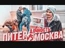 vJOBivay Проверка на алчность  Москва vs Питер   Где люди честнее  Антон из Франции   Социальный эксперимент