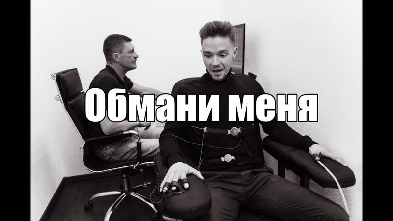 Детектор лжи полиграф Минск