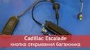 Замена кнопки багажника Кадиллак Эскалейд