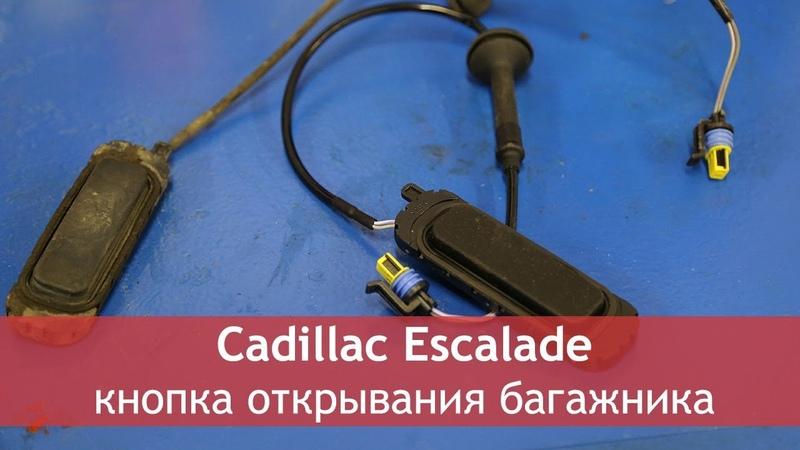 Замена кнопки багажника Кадиллак Эскалейд смотреть онлайн без регистрации