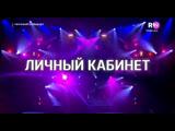Елена Север - Личный Кабинет (RU.TV)