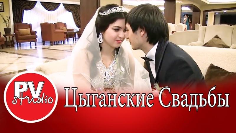 Красивая цыганская свадьба Митя и Алёна 1 серия