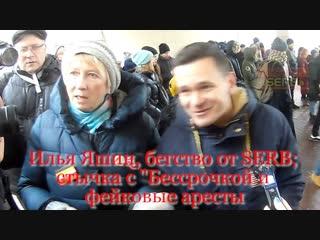 Бегство Ильи Яшина от SERB; стычка с «Бессрочкой» и фейковые аресты.