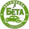 """Автошкола """"БЕТА"""""""