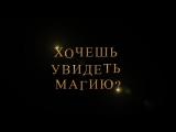 ТАЙНА ДОМА С ЧАСАМИ 2D 12+ детективный триллер, ужасы, фантастика, фэнтези (ТВ-СПОТ 2)