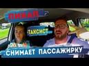 Самый быстрый пикап в мире таксист снимает пассажирку