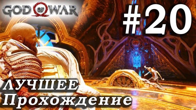 Прохождение God of War 4 Часть 20 (2018) - на русском - Без комментариев [PS4 Pro 1080p 60FPS]