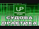 Право дитини на сімейне виховання Судова практика Українське право Випуск від 2018 11 03