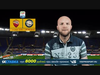 Рома - Интер. Прогноз на матч Серии А (02 декабря 2018)
