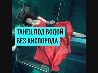 Танец под водой без кислорода