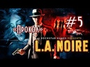 BAND FROM HELL ► Let's Play ► L A Noire ► Прокол 5