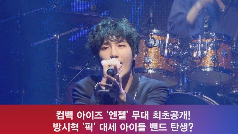 컴백 아이즈, ′엔젤′ 무대 최초공개! ′방시혁 손잡고 대세 등극?′ 180501 EP.91