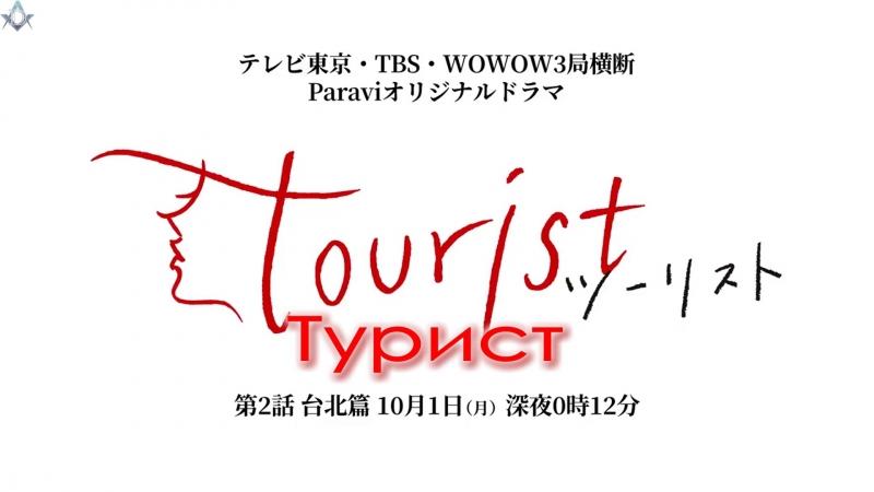 [FSG Demiurges] Турист/Tourist/Трейлер[2018]