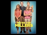 Мы – Миллеры / We're the Millers