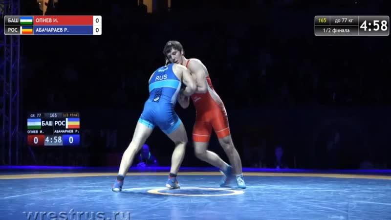 ЧР ГРБ - 2019. Полуфинал: Ислам Опиев - Рамазан Абачараев