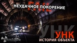 Сталк с МШ. УНК. История объекта и байки о запалеRussian Collider and first attempt to Conquer it.