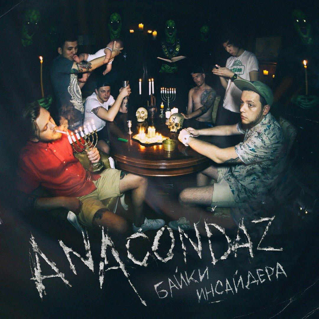 Альбом anacondaz — байки инсайдера слушать онлайн и скачать на playvk.