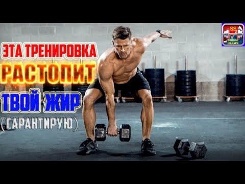 Взрывная тренировка Энди Спир СЖИГАЕМ ЖИР