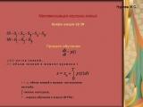 Знания. Математизация научного знания. Golden sample 5S 3R. Нуриев И. C.
