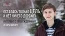 Интервью с пробужденными Игорь Микич