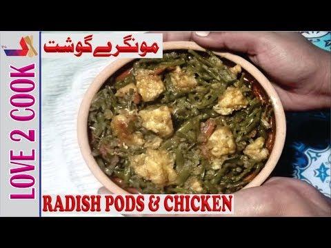 Moongre (Radish Pods) Vegetable Recipe-Meat Vegetable Recipes In Urdu Hindi 2019