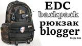EDC Рюкзак Backpack BLOGGER