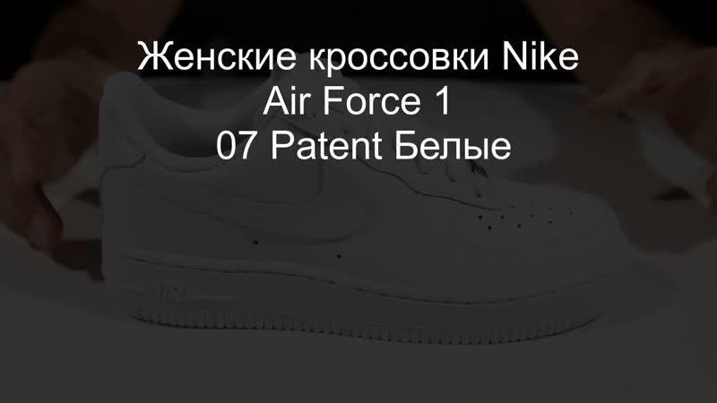 Женские кроссовки Nike Air Force 1 '07 Patent Белые
