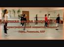 Хореографический коллектив Альянс. Детская школа искусств №2. Город Ровеньки, ЛНР.