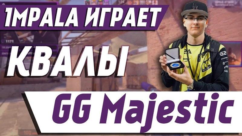 1MPALA ИГРАЕТ КВАЛЫ GG Majestic    5 BALLS