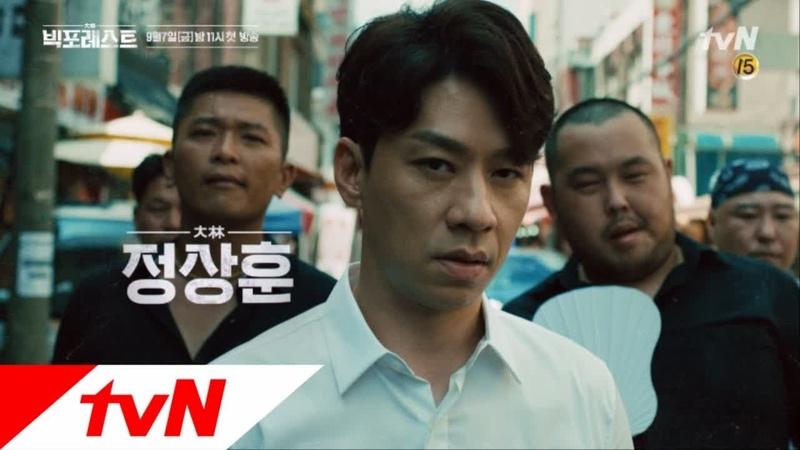 Big Forest 신동엽X정상훈X최희서, tvN 불금시리즈 빅 포레스트 180907 EP.1