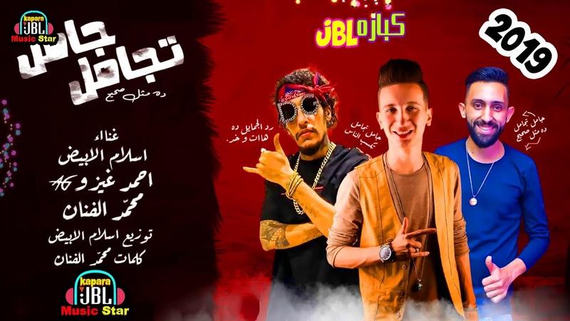 مهرجان جامل تجامل مهرجانات 2019 نجوم مصر محمد