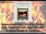 Каминокомплект Verona (белый дуб) с очагом Danville Antique Brass от Dimplex