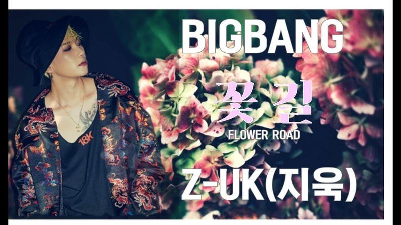 제이앤엔터테인먼트.Z-uK(지욱) BIGBANG(빅뱅) 꽃길_ REMIX COVER