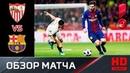 Севилья - Барселона - 1:2. Обзор матча за Суперкубок Испании