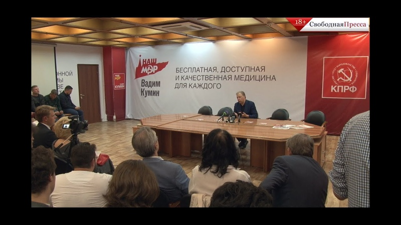 Пресс конференция Вадима Кумина по предварительным итогам голосования