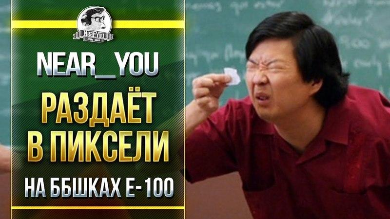 Near_You РАЗДАЁТ В ПИКСЕЛИ НА ББшках Е-100! Лучшие моменты!