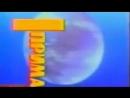 Заставка Прима ТВ г Красноярск 1992