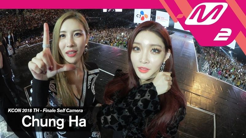 [KCON2018TH x M2] 청하(CHUNG HA) Ending Finale Self Camera