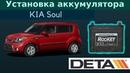 KIA Soul. Аккумулятор на автомобиль KIA Soul 1,6 CRDi 2012 года. Замена и установка.
