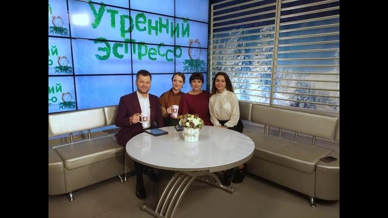 Ольга Краско и Анна Гришко в «Утреннем эспрессо» на телеканале «Беларусь 4 Брест»