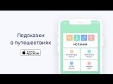 tip n trip App for iOS