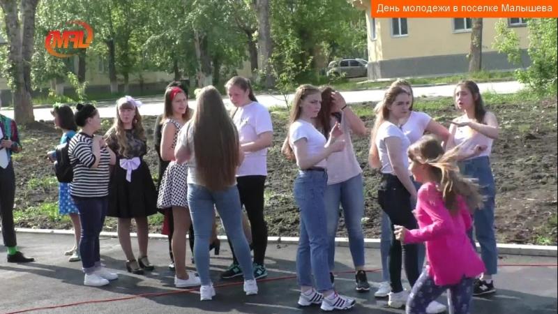 День молодежи в поселке Малышева