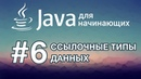 Java для начинающих: Урок 6. Ссылочные типы данных
