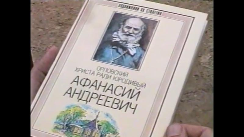 Вся его жизнь подвиг Афанасий Андреевич Сайко Фильм Анатолия Борисова