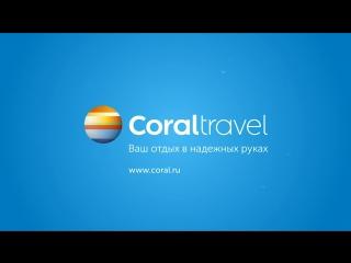 Турагентство Coral Travel в БЦ Калининград Плаза