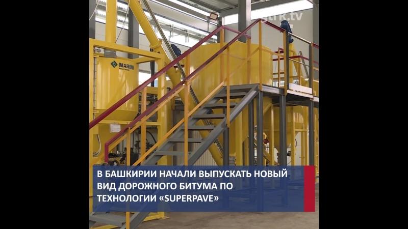 В Башкирии на предприятии наладили производство битума